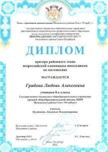 Награды дипломы грамоты Глинкина Настя 8б класс получила диплом победителя районного этапа всероссийской олимпиады изобразительному искусству